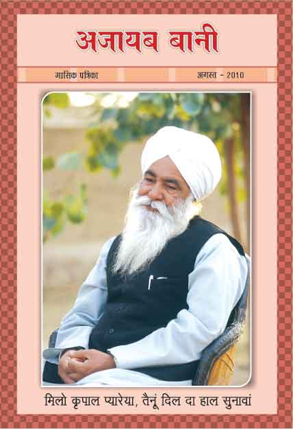 July 2010 magazine