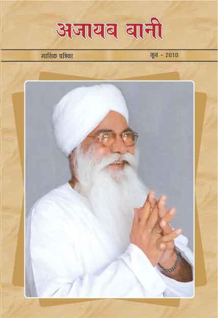 June 2010 magazine